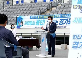 용인시 읍‧면‧동체육협 도민체전 유치 결의
