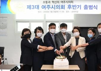 여주시의회 후반기 출범식 개최