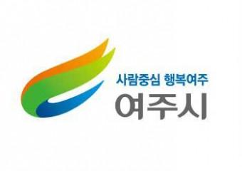 여주시 기후변화 적응대책 최종보고회 개최