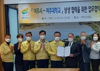 여주시, '지역평생교육활성화' 업무협약 체결