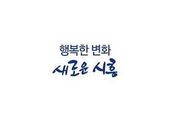 시흥형 마을관리기업 육성 설명회