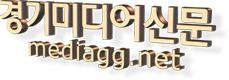 경기미디어신문 로고